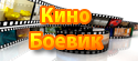 Кино - Боевик