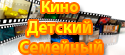 Кино - Детский / Семейный