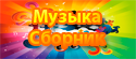 Музыка - Сборник