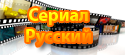 Сериал - Русский