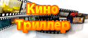 Кино - Триллер